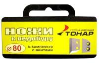 Комплект ножей к ледобуру ЛР-80