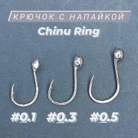 """Крючок с напайкой """"Chinu Ring"""""""