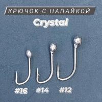 "Крючок с напайкой ""Crystal"""