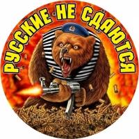 Наклейка «Русские не сдаются» с медведем ВДВ