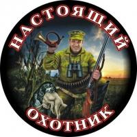 Наклейка «Настоящий охотник»