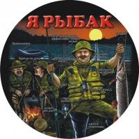 Наклейка «Я рыбак»