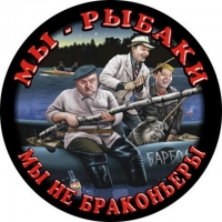 Наклейка «Мы рыбаки»