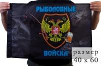 """Флаг """"Рыболовные войска"""" 40x60 см"""