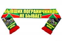 """Шарф шёлковый """"Бывших пограничников не бывает"""""""